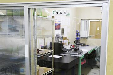 検査室 株式会社アサヒ工作所