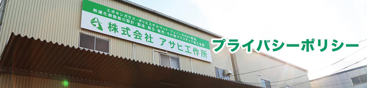 株式会社アサヒ工作所|プライバシーポリシー
