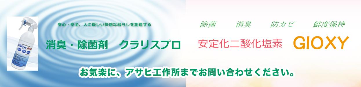 安定化二酸化塩素GIOXY|株式会社アサヒ工作所